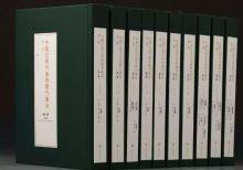 中国近現代美術期刊集成  第1輯全10冊