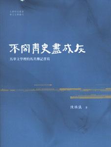 不容青史尽成灰:馬華文学里的馬共伝記書写