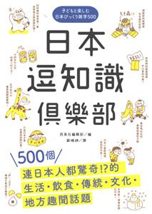 日本逗知識俱楽部(子どもと楽しむ日本びっくり雑学500)