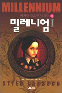 ◆ミレニアム1 ドラゴン・タトゥーの女 上下冊(韓国本)