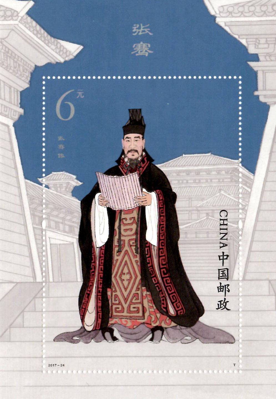 【切手】2017-24M 張騫(小型シ-ト)(1種)
