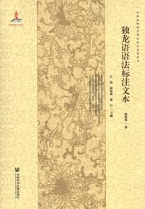 独龍語語法標注文本