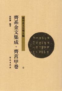 斉系金文集成-斉莒甲巻  全4冊