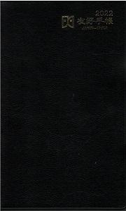 【和書】友好手帳 2022黒