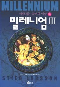 ミレニアム3 眠れる女と狂卓の騎士 上下冊(韓国本)