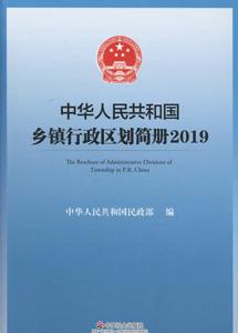 中華人民共和国郷鎮行政区劃簡冊(2019)
