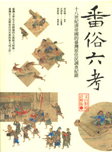 番俗六考:十八世紀清帝国的台湾原住民調査紀録(文白対照注解版)