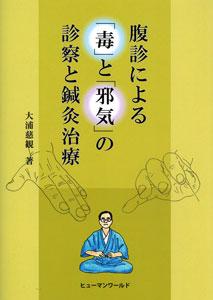 【和書】腹診による毒と邪気の診察と鍼灸治療