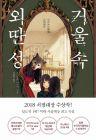 かがみの孤城(韓国本)