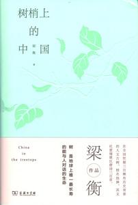 樹梢上的中国