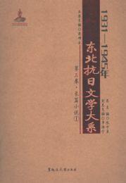 1931-1945年東北抗日文学大系 第3巻長篇小説巻  全5冊