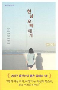 ヒョンナムオッパヘ(韓国本)