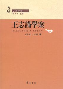 ◆王志謹学案
