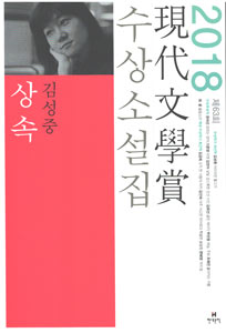 相続―現代文学賞受賞小説集(2018)第63回(韓国本)