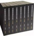 国家図書館蔵青銅器全形拓集成  全8冊