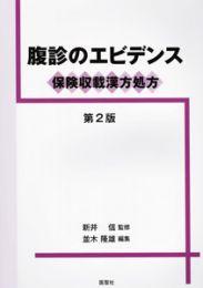 【和書】腹診のエビデンス-保険収載漢方処方(第2版)