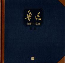 魯迅影集(1881-1936)