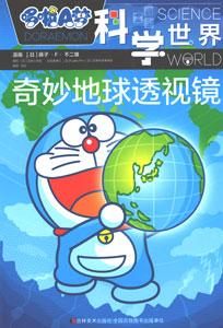 哆啦A夢科学世界  全12冊(ドラえもん科学ワールド)
