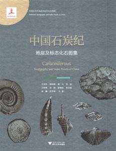 中国石炭紀地層及標志化石図集