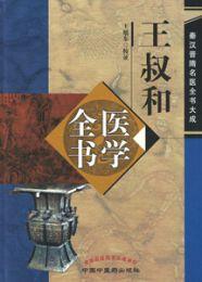 王叔和医学全書