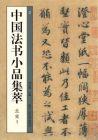 中国法書小品集萃-北宋1