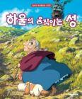 ハウルの動く城 (改訂版) (韓国本)