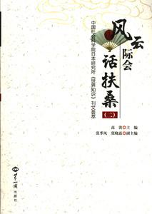 風雲際会話扶桑:中国社会科学院日本研究所世界知識刊文薈萃2