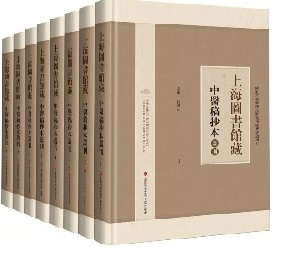 上海図書館蔵中医稿抄本叢刊  全40冊