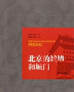 北京的城墻城門