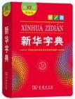 新華字典(第12版)単色版