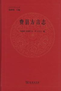 費県方言志
