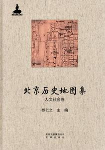 北京歴史地図集-人文社会巻