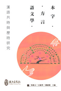 本字方言語文学:漢語共時与歴時研究