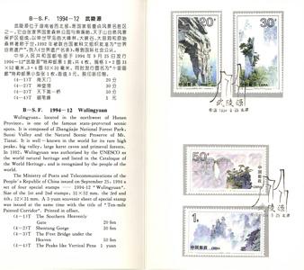 【切手】1994-12T 記念カバ-武陵源(4種)(ワケあり)発行日スタンプあり
