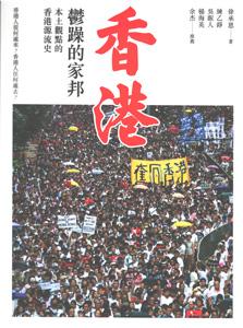 香港鬱躁的家邦:本土観点的香港源流史(増修版)