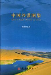 中国沙漠図集