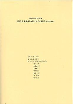 【和書】鍼灸古典の解説-鍼灸名著集成の解説部分の翻訳(改訂増補版)
