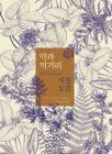 薬用植物図鑑(韓国本)