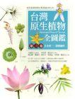 台湾原生植物全図鑑  第3巻禾本科-溝繁縷科