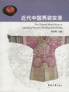 近代中国男装実録