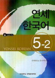 延世韓国語5-2(CD1枚付)(韓国本)