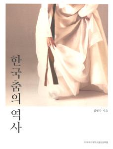 韓国踊りの歴史(韓国本)