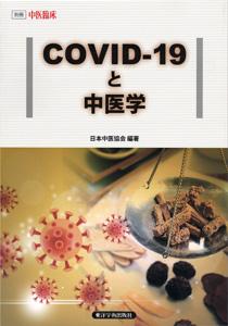 【和書】別冊中医臨床:COVID-19と中医学
