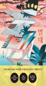 熱帯(韓国本)