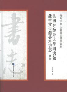 美国芝加哥大学図書館中文古籍善本書志·叢部