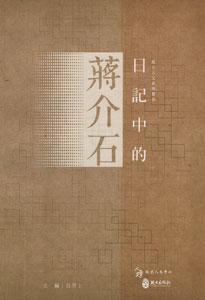 日記中的蒋介石