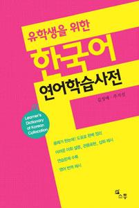 留学生のための韓国語連語学習辞典(韓国本)