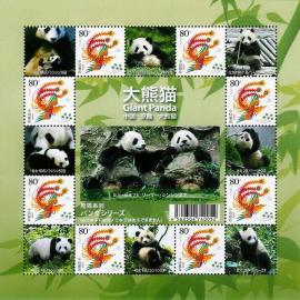【切手】リーリー&シンシンのパンダ切手シート(中国切手)
