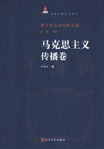 新文化運動史料叢編  6巻(全9冊)