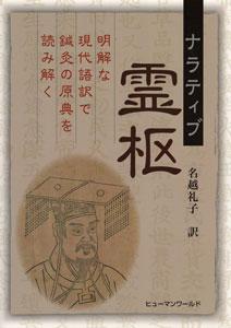 【和書】ナラティブ霊枢-明解な現代語訳で鍼灸の原典を読み解く